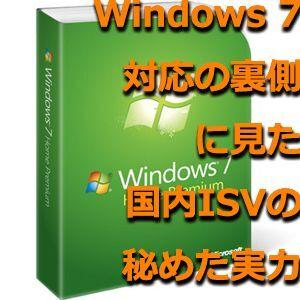 Windows 7対応の裏側に見た国内ISVの秘めた実力