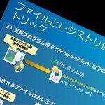 Windows 7 ソフト開発最前線からの目線(上)