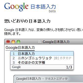 Google日本語入力が描くIMEの未来像とは?