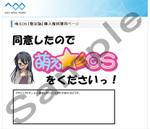 萌え☆彡OS[暫定版]購入獲得権利、ゲットの仕方!