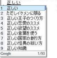 IMEとして「変態」 開発陣が語るGoogle日本語入力