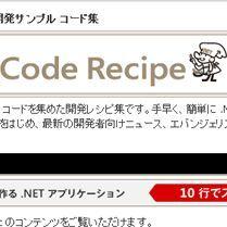 Web開発に役立つ「.NET コードレシピ集」を活用しよう!