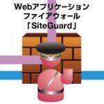 さくらのレンサバ、今度はセキュリティ対策を強化