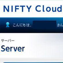 仮想OSを選べる「ニフティクラウド」開始へ