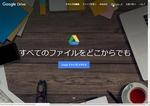 12月にサポートが終わる「Googleドライブ」アプリから新しいツールに移行するワザ