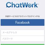 ビジネス版の「LINE」!? 「ChatWork」を活用するワザ