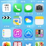 アップデートしたばかりのiOS 7.1を使いこなすワザ