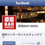 ついに日本上陸! Facebook Wi-Fiを店舗に導入するワザ