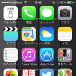 早くも3回アップデート! iOS 7の小技を覚えてiPhoneを使い倒すワザ