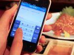 割引サービスも 「foursquare」でチェックインして外出を楽しむ技