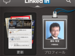日本語化したLinkedInをキャリアアップに役立てる技