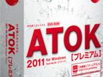 ATOK 2011で文章作成効率をアップさせる技