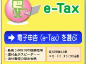 etax 電子 証明 書