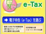 今年こそ「e-Tax」でオンライン確定申告を行なう技