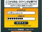 銀行からmixiまで、パスワードを安全に運用する技