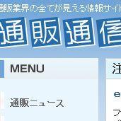 通販、ECの専門サイト「通販通信」の記事を配信