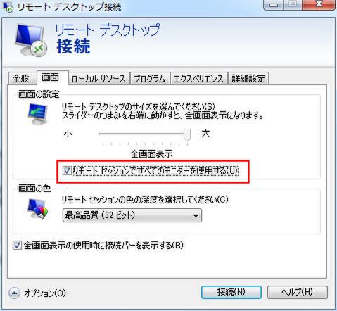 接続 できない デスクトップ リモート