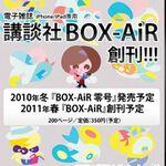 逆を目指す講談社『BOX-AiR』、掲載作すべてをアニメ化検討!?