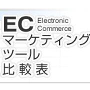 ショッピングカート&EC構築ツール 徹底比較表