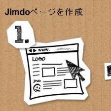 Webページサービス「Jimdo」、独自テンプレートに対応