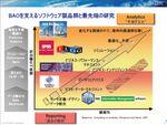 """日本IBM、明日のビジネスを予測する""""BAO""""体制を強化"""