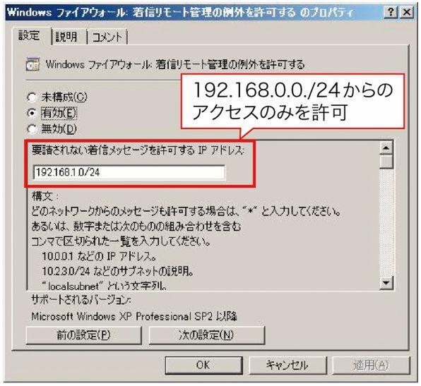 ASCII.jp:グループポリシーの適用順序とトラブル対策 (3/3)
