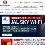 飛行機でもネットが可能になり、さらに通話も解禁に!?