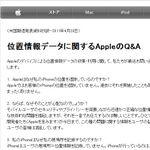 位置情報追跡問題がAndroidにも拡大、Appleは公式回答