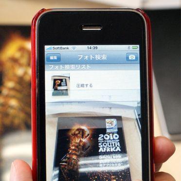 欲しいモノを写せば探してくれる Amazon専用iPhoneアプリ