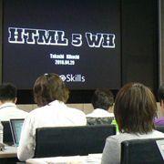HTML5って結局何が変わるの?制作者向け勉強会に潜入