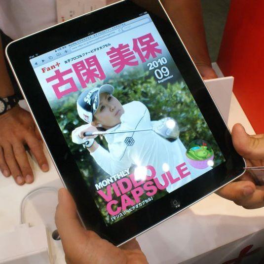 日本企業に勝ち目はあるか? 電子書籍戦争、秋には開戦へ