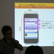 スマートフォン時代のモバイルサイトの条件とは?