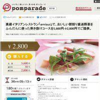 リクルート、流行の共同購入サイトに「ポンパレード」で参入