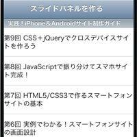 jQueryでiPhone風スライドパネルを作ろう