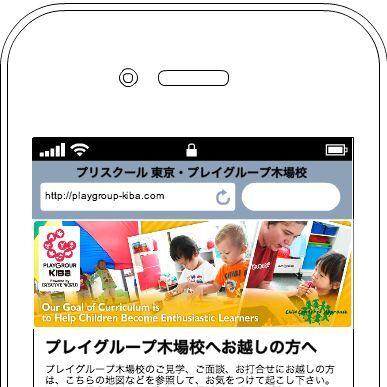 実例でわかる!スマートフォンサイトの画面設計
