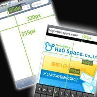 スマートフォン対応サイトを設計するときのノウハウ