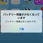 今スグできる「iOS 7」のバッテリー対策