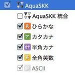 Yet AnotherなOS X用日本語入力システム「AquaSKK」
