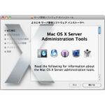 「Admin Tools」でMac miniを遠隔管理