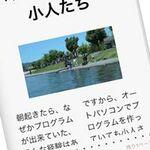 JavaScriptで作るインタラクティブな電子書籍