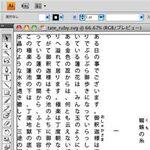 EPUB+SVGで縦組みの電子書籍に挑戦