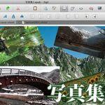 EPUB/MOBI/PDFで作るiPad&Kindle写真集
