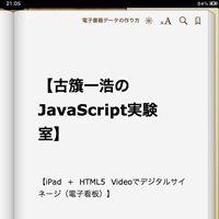 Kindle/iPad対応!電子書籍の作り方