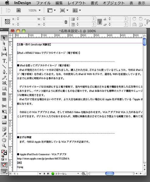 pdf 背景色 表示サイズが変わる