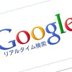 Google、「リアルタイム検索」を正式オープン