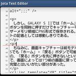 Androidで動く本格エディターならこれ 「Jota Text Editor」