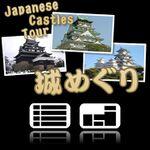 日本全国のお城に行ってスタンプを集めよう「城めぐり」