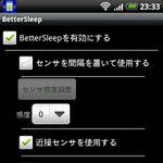 端末が不意にスリープしなくなる便利なAndoridアプリ