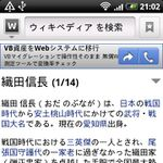 ウィキペディア専用の定番高速ブラウザー「ワペディア」
