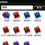 月額315円で英和、国語などの各辞書が使えるソフト